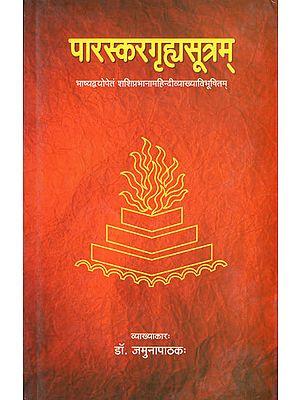 पारस्करगृह्मसूत्रम् - Paraskar Grhya Sutram