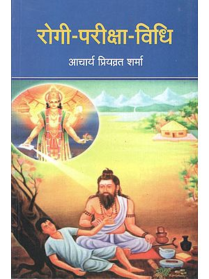 रोगी - परीक्षा - विधि  - Ancient and Modern Clinical Methods