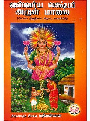 Aishwarya Lakshmi Songs (Tamil)