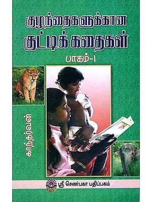 Short Stories for Children Part- 1 (Tamil)