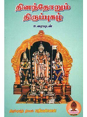 Thirupugal Everyday (Tamil)