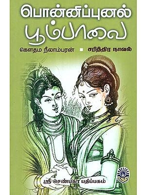 Lady of Ponnipunal (Historical Novel in Tamil)