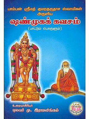 Slokas on Lord Muruga- Shanmuga Kavacham (Tamil)