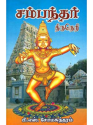Divine Messages from Sambandar - Saivism (Tamil)