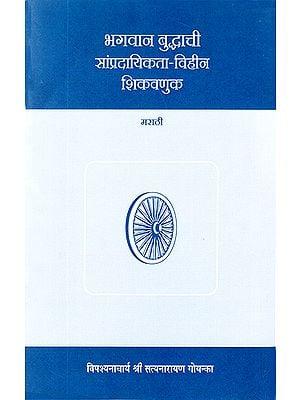 भगवान् बुद्धाची सांप्रदायिकता विहीन शिकवणुक: The Teachings of Buddha Without Communalism (Marathi)
