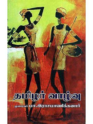 Life of Tamilians