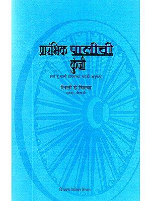 प्रारंभिक पालिची कुंजी: Key to Primary Pali (Marathi)
