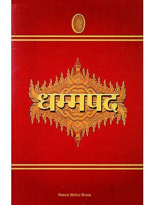 धम्मपद: Dhamma Pada