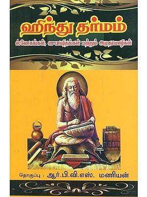 Hindu Dharma- Slokas Explanations and Divine Words for Everyday Prayer (Tamil)