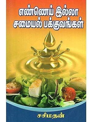 Ennai Illaa Samayal Pakkuvangal (Tamil)