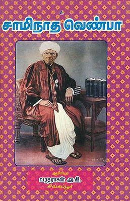 Saminatha Venpa- Poems by Saminathan (Tamil)
