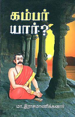 Who is Kambar (Tamil)