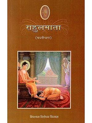 राहुलमाता: Rahul Mata (Yashodhara)