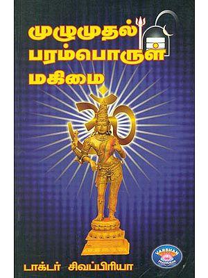 Glories of God (Tamil)