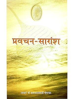 प्रवचन सारांश: Pravachan Saransh