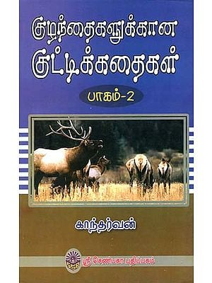 Short Stories for Children in Tamil (Part- 2)