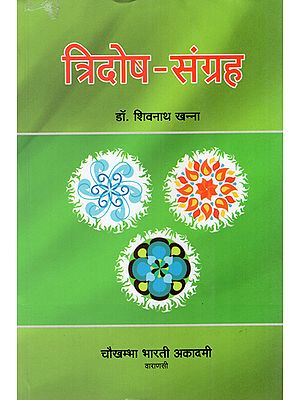 त्रिदोष संग्रह: Tridosh Sangraha (A Collection of Various Human Diseases)