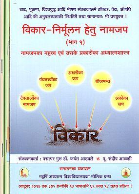 विकार-निर्मूलन हेतु नामजप - Chanting for Eradication of Disorders (Set of 3 Volumes)