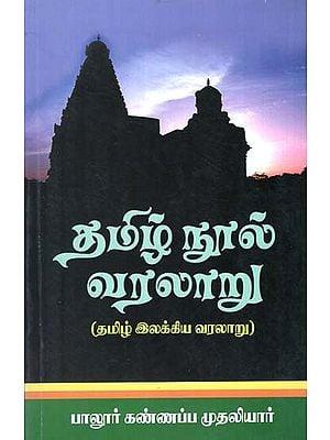 History of Tamil Literature (Tamil)