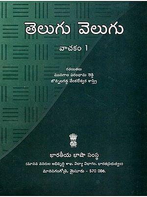 Telugu Velugu (Telugu)