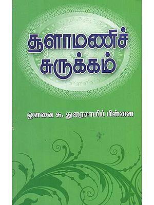 Short Version of Chulamani Compiled (Tamil)