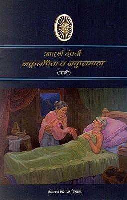 आदर्श दंपती नकुलपिता व नकुलमाता : Nakulpita and Nakulmata- Ideal Parents (Marathi)