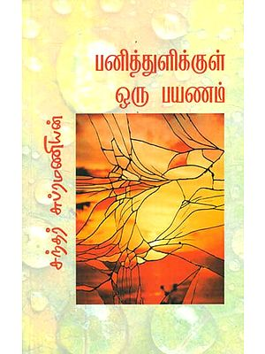 A Trip Inside The Dew- Kavithas (Tamil)