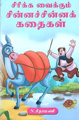 Little Laughing Stories (Tamil)