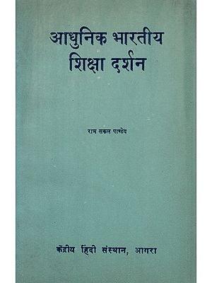 आधुनिक भारतीय शिक्षा दर्शन - Modern Indian Education Philosophy