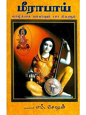 Mira Bai - Life History and Songs (Tamil)