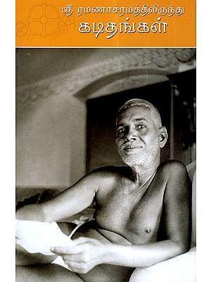Sri Ramanashram Attilirundu Kaditangal: Part-1 and 2 (Tamil)