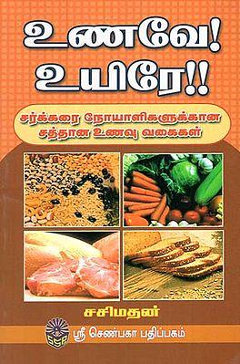 Unave Uiere Sarkarai Noyalikkalukkana Sathana Unavu Vakaikal (Tamil)
