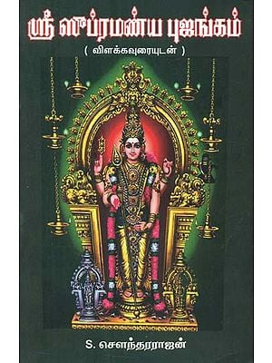 Sri Subramania Bhujangam - Slokas on Karthikeya (Tamil)