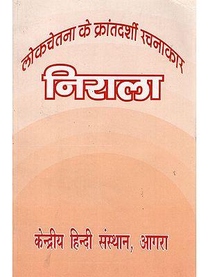 लोकचेतना के क्रांतदर्शी रचनाकार निराला - Nirala- The Revolutionary Creator of Public Awareness