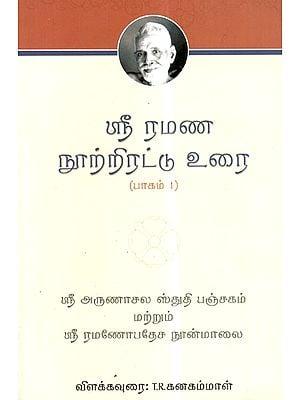 Arunachala Stuti Panchakam (Tamil)