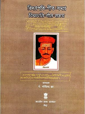 विद्यापति-गीत-समग्र: Vidyapati Geet Samagra (Collection of the songs of Vidyapati)