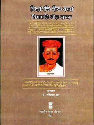 विद्यापति-गीत-समग्र: Vidyapati Geet Samagra (Collection of the songs of Vidyapati)