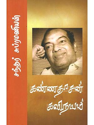 Kannadasan's Poetic Talent Research Article (Tamil)