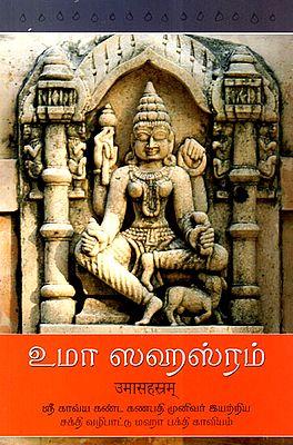 Uma Sahasram (Tamil)