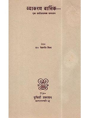 व्याकरण वार्तिक- एक समीक्षात्मक प्रध्ययन - A Critical Study of Panini Grammar (An Old and Rare Book)