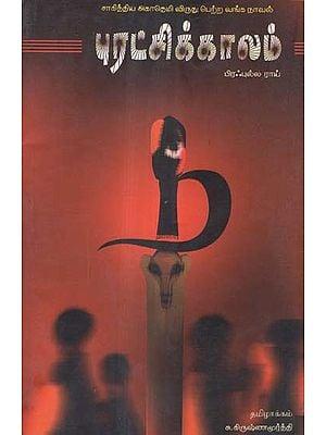 Puratchikaalam in Tamil (Novel)
