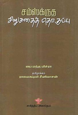 Samskritha Chirukathai Thogupu (Tamil)