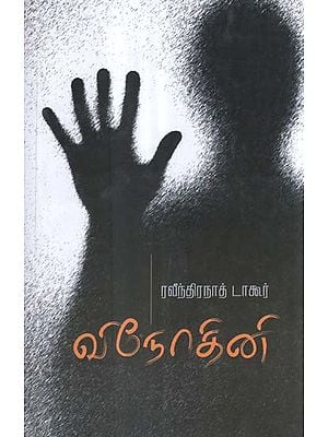 Vinodini in Tamil (Novel)