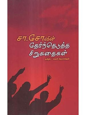 Cha. Sovin Therntheduththa Sirukathakal in Tamil (Short Stories)