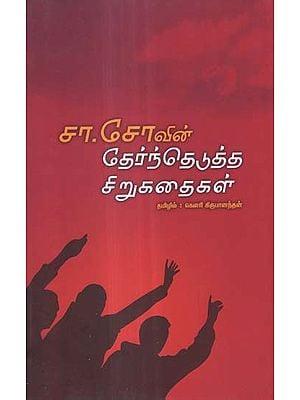 Cha. Sovin Therntheduththa Sirukathakal in Tamil (Short Stories)