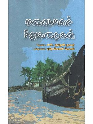 Malayala Chirukathaikal in Tamil (Short Stories)