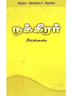 Nakkeerar (A Monograph in Tamil)