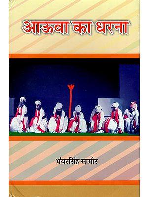आऊवा का धरना - Aauwa Ka Dharna (Historical Poems)