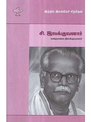 Si. Llakkuvanar- A Monograph in Tamil