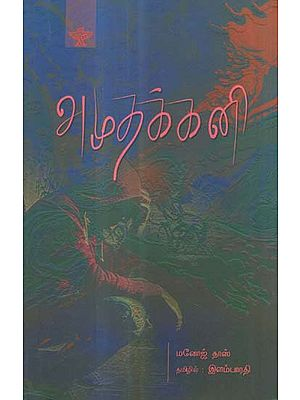 Amuthakkani in Tamil (Novel)